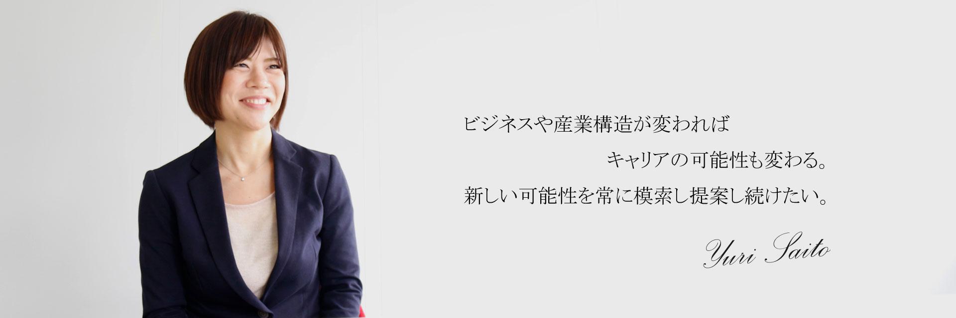 斉藤 由梨|キャリアアドバイザー紹介 - type転職エージェント ...